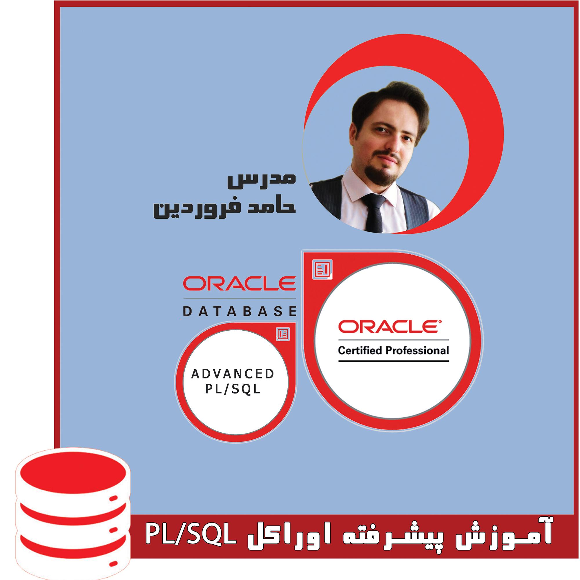آموزش پیشرفته Oracle PL/SQL