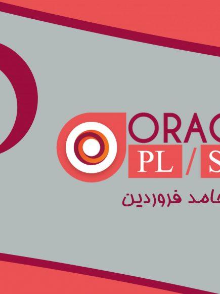 دوره آموزشی Oracle PLSQL مقدماتی به زبان ساده